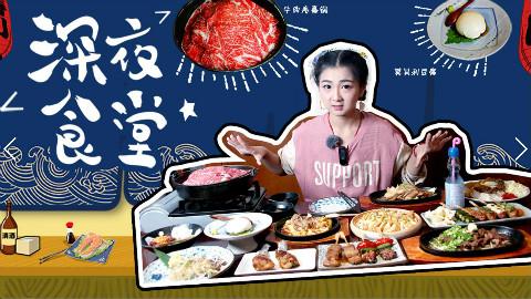【小猪猪特能吃】隐藏在小区里的日料小店,武圣地区的深夜食堂!吃播吃货美食
