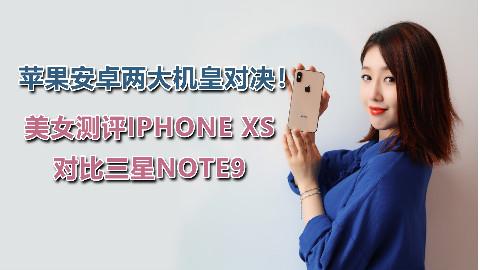 苹果安卓两大机皇对决!美女测评iPhone XS,对比三星Note9
