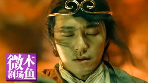 【木鱼微剧场】最好的华语喜剧电影《大话西游之仙履奇缘》(又名《大圣娶亲》)(Re:C)