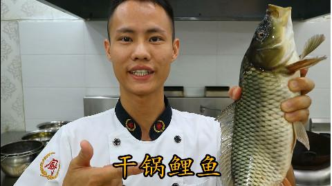 """厨师长教你:""""干锅鲤鱼""""的正宗做法,肉质鲜美,好吃得停不下来"""