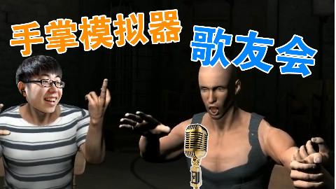 《手掌模拟器》如何把游戏变成一个歌舞厅 大家嗨起来!