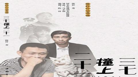 广播剧/有声小说《三七撞上二十一》(CV:易峰、冯骏骅、范楚绒、于红、谢添天)【全集】