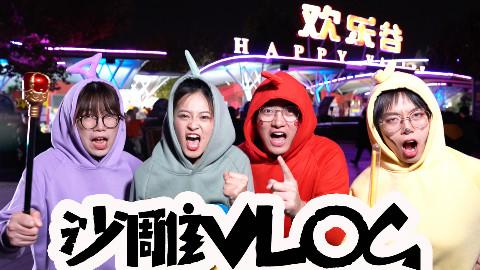 【盗月社vlog】在欢乐谷这样挣钱?太沙雕了吧哈哈哈哈哈哈