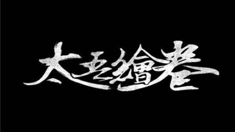 【特惠喜+1】第29期 采个访吧!直面茄子大神