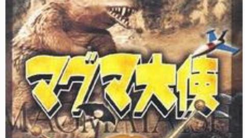 【特摄/生肉】熔岩大使  G