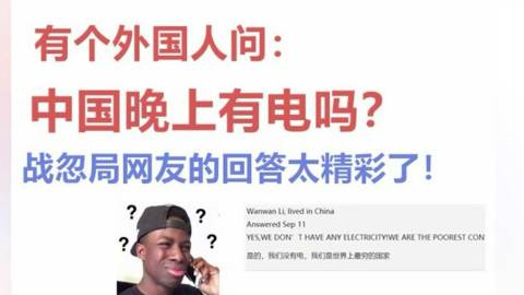 有个外国网友问,中国晚上有电吗?战忽局网友的精彩回答