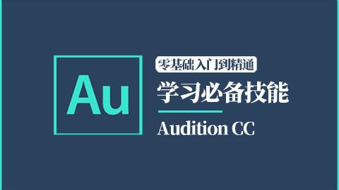 【DaoCaoMovies出品】【零基础学习Au软件】第1期:了解如何设置和使用好电平