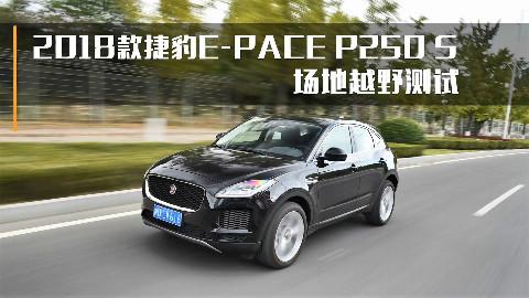2018款捷豹E-PACE P250 S越野测试