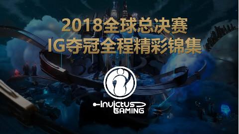 速览IG S8全球总决赛夺冠历程