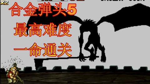 【必看简介】合金弹头5最高难度一命通关!