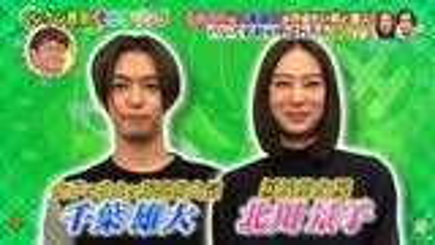 【2018综艺】20181101人间观察 北川景子&千叶雄大cut【猪猪】