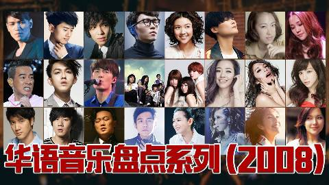 华语音乐2008年,不平凡的一年……