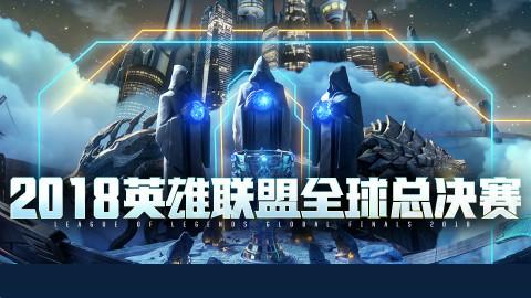 【S8】2018英雄联盟全球总决赛决赛FNC vs IG (含开幕式)