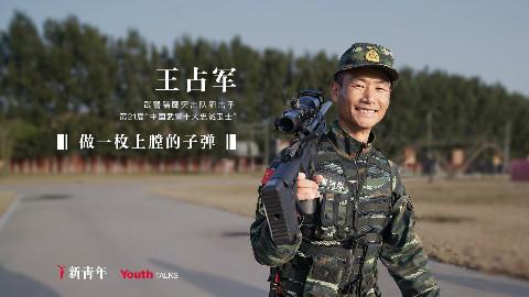 """中国""""狙王""""王占军:每击必杀,是中国军人的绝对实力!"""