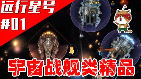 一款精致耐玩但不出名的宇宙战舰类游戏—远行星号 游戏实况视频 无MOD#01-19