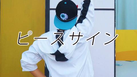 【康康】ピースサイン/Peace Sign【生贺作】
