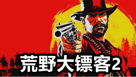 KO酷《荒野大镖客2》01至25集 全剧情通关结局流程攻略解说 PS4游戏