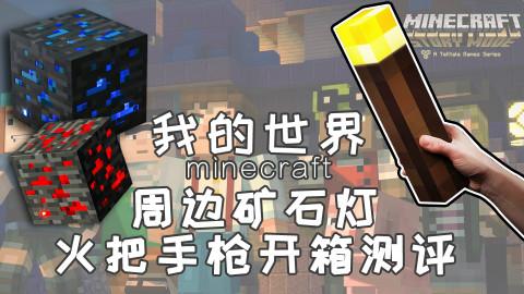 【小白开箱】开箱测评6款MC的周边,4个矿石灯、一个火把以及一把手枪,我的世界玩家值得收藏哦