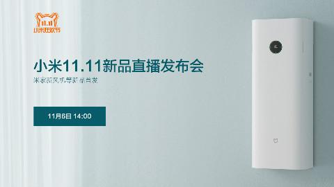 小米11.11新品直播发布会
