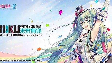 【初音未来】未来有你2017上海演唱会
