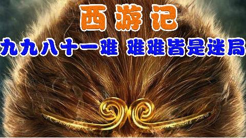 【敬坛奇闻】古今第一妖兽,孙悟空身世之谜