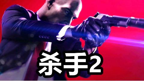 KO酷《杀手2》 全集1至6章结局 攻略解说 代号47故事剧情通关结局流程 PS4游戏