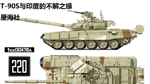 【星海社第125期】T-90S与印度的不解之缘