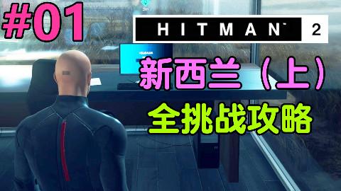 魅影天王《杀手2》第01期 新西兰(上)全挑战攻略解说