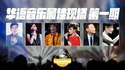 华语音乐最佳现场对对碰,谁是第一期的现场之王?