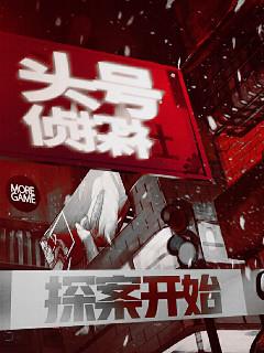 【推理解谜】头号侦探社