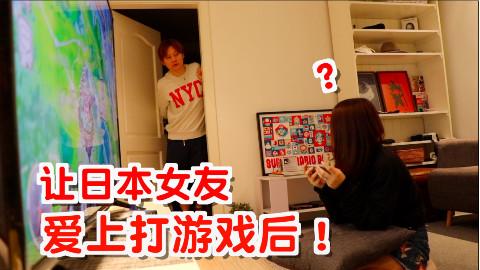 日本女朋友玩游戏前VS玩游戏后