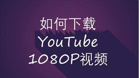怎么下载YouTube上1080P视频