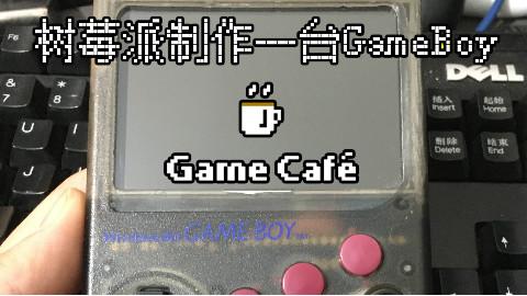【游戏咖啡馆】GameBoy看A站?树莓派GB掌机制作~!
