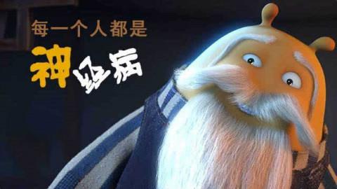 【丛明】特效满满的动画电影,一部温馨励志良心剧,很感人!