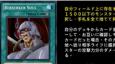 [ 游戏王 ] 鞭尸羽蛾专用,狂战士之魂