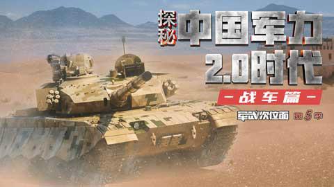 【军武次位面】探秘中国军力2.0时代 战车篇
