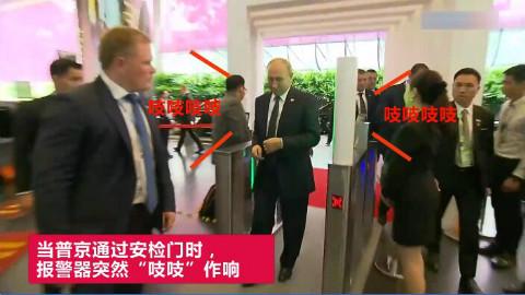 普京在新加坡参会时走过安检门,报警器突然响了...