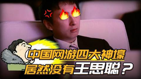 王思聪看到他们都服了!中国游戏圈四大神壕,为玩游戏充了一个亿!