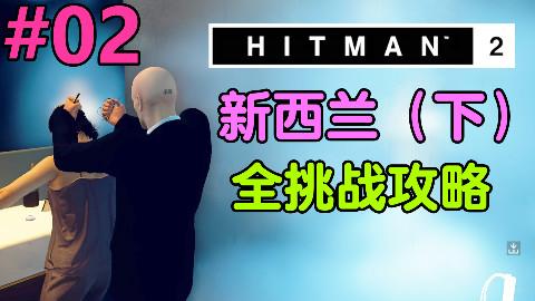 魅影天王《杀手2》第02期 新西兰(下)全挑战攻略解说