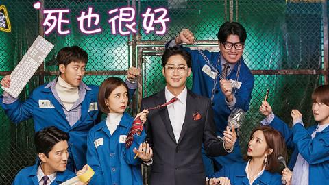【死也好的】09-10 就算死也喜欢 KBS2 姜至奂 白珍熙 孔明 朴帅眉 预告【TSKS】