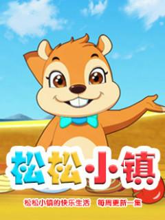 52集原创动画《松松小镇》