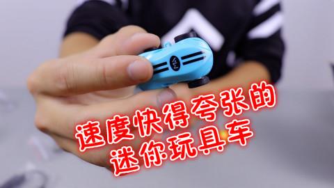 【小白开箱】超超超超快!Rap Monster快得飞起的迷你玩具车开箱试玩,小身材大动力