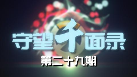 【守望千面录】第29期:两极反转!