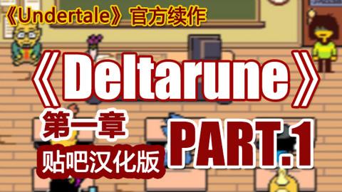 【露娜实况】《Deltarune/三角符文》第一章 Part.1(贴吧汉化全中文版)