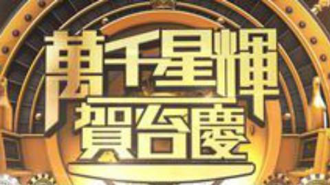 TVB万千星辉贺台庆2018