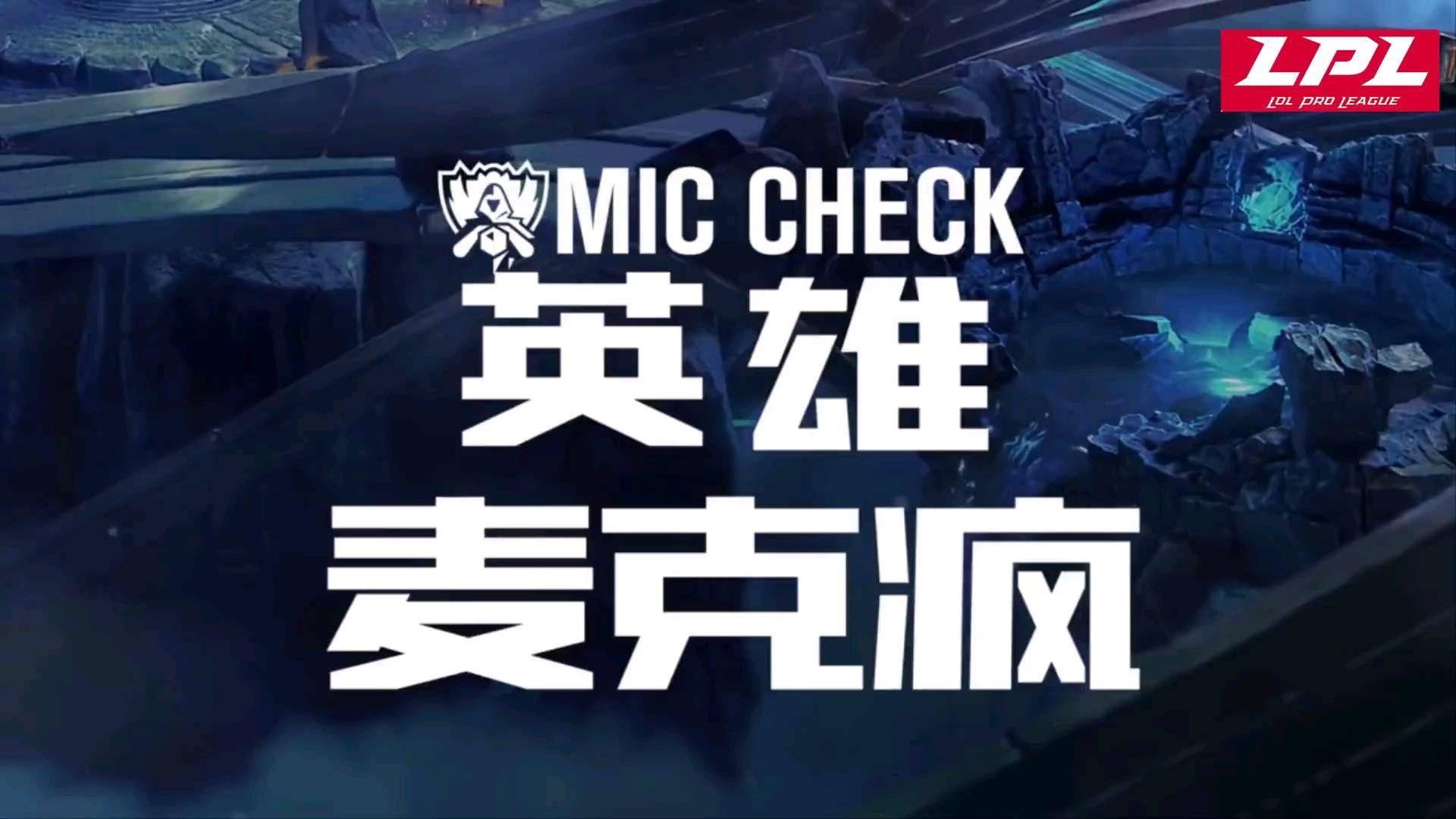 iG决赛 队内语音11分钟版
