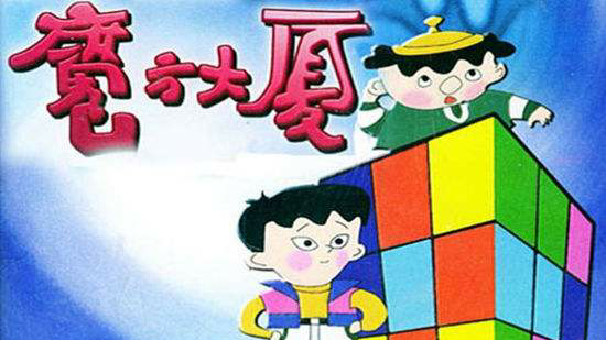 【搬运】《魔方大厦》P3国语无字(1994)