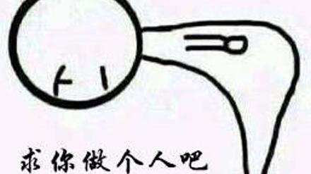 """""""球球你做个人吧~"""" 来跟着表情包学日语!"""