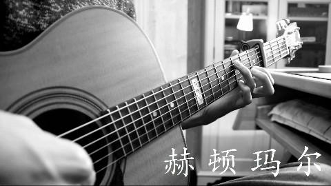 【给你听听我的宝贝~】DNF-赫顿玛尔【木吉他指弹】