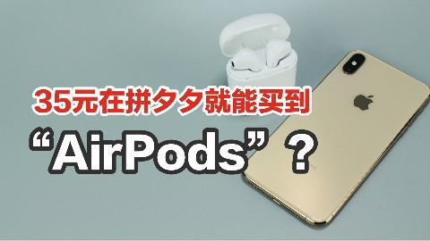 """35元在拼夕夕就能买到""""AirPods""""?能用吗?【涛哥测评】"""